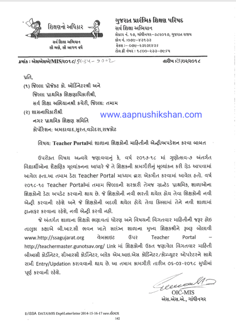 SSA Gujarat Teacher Portal,gunotsav 8 result press note,Gunotsav 8 Result | Gunotsav Result 2018 Check Teacher Grade,gunotsav,gunotsav assam,assam gunotsav,gunotsav gujarat,gunotsav 2.0,gunotsav 2019,gunotsav 2020,gunotsav 2018,gunotsav 2017,gunotsav 2020 assam,gunotsav assam 2020,gunotsav assam 2017,gunotsav assam website,gunotsav assam guidelines,gunotsav 8,gunotsav 2.o,2018 gunotsav,gunotsv 8,gunotsab,gunotsav video,gunotsav topics,#gunotsav 2018,gunotsav of assam,gunotsav reading,student gunotsav,gujarat gunotsav,gunotsav in assam,gunotsav,gunotsav 2018,gunotsav 8,gunotsv 8,gunotsav video,gunotsav margdarshan,gunotsav official video,gunotsav 8 marking system,8 ma gunotsav no prarambh,gunotsav-8,gunotsav assam,gunotsav gread,gunotsav assam 2018,gunotsav topics,gunotsav gujarat,gunotsav reading,gunotsav imp suchnao,gunotsav question paper,gunotsav info in gujarati,gunotsav video puran gondaliya,gunotsav 1st phase question paper,gunotsav,gunotsav assam,gunotsav 8 results,gunotsav result,gunotsav result 2.0,gunotsav 2019 result,gunotsav results second phase,gunotsav assam 2017,gunotsav assam 2018,gunotsav result save in pdf,gunotsav result gujarat,gunotsav 7 result download,gunotsav 2017,assam gunotsav,result,how to download gunotsav result,gunotsav 8 teacher grade,gunotsav news,gunotsav password reset,gunotsav first round,gunotsav assa,gunotsav,gunotsav 8 teacher grade,gunotsav school certificate,gunotsav teachers grade,how to download gunotsav certificate,gunotsav assam,gunotsav 8 results,gunotsav teacher's grade,certificate,automated certificates,automatic certificates,gunotsav gujarat,sartificate,gunotsav 2.0 mahiti,gunotsav result gujarat,grade sheet linked to certificates,gunotsav assam 3rd phase result,gunotsav assam 2nd phase result